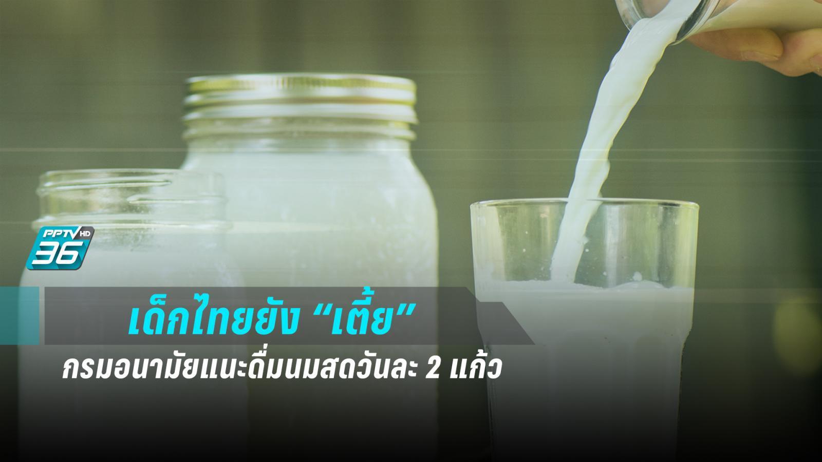 """เปิดสูตร """"เพิ่มความสูงเด็กไทย"""" แถมสุขภาพแข็งแรง"""