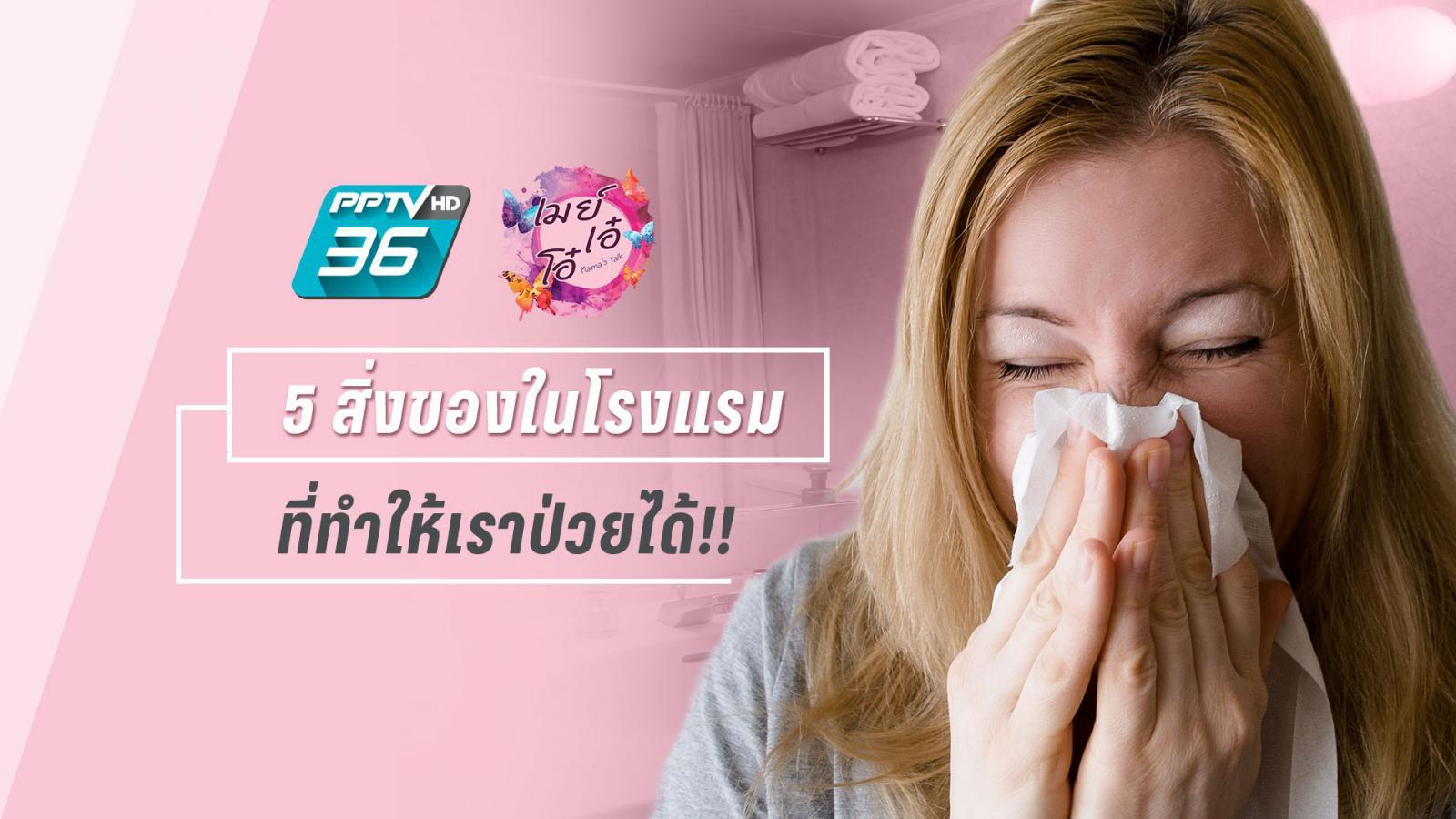5 สิ่งของในโรงแรม ที่ทำให้เราป่วยได้!!