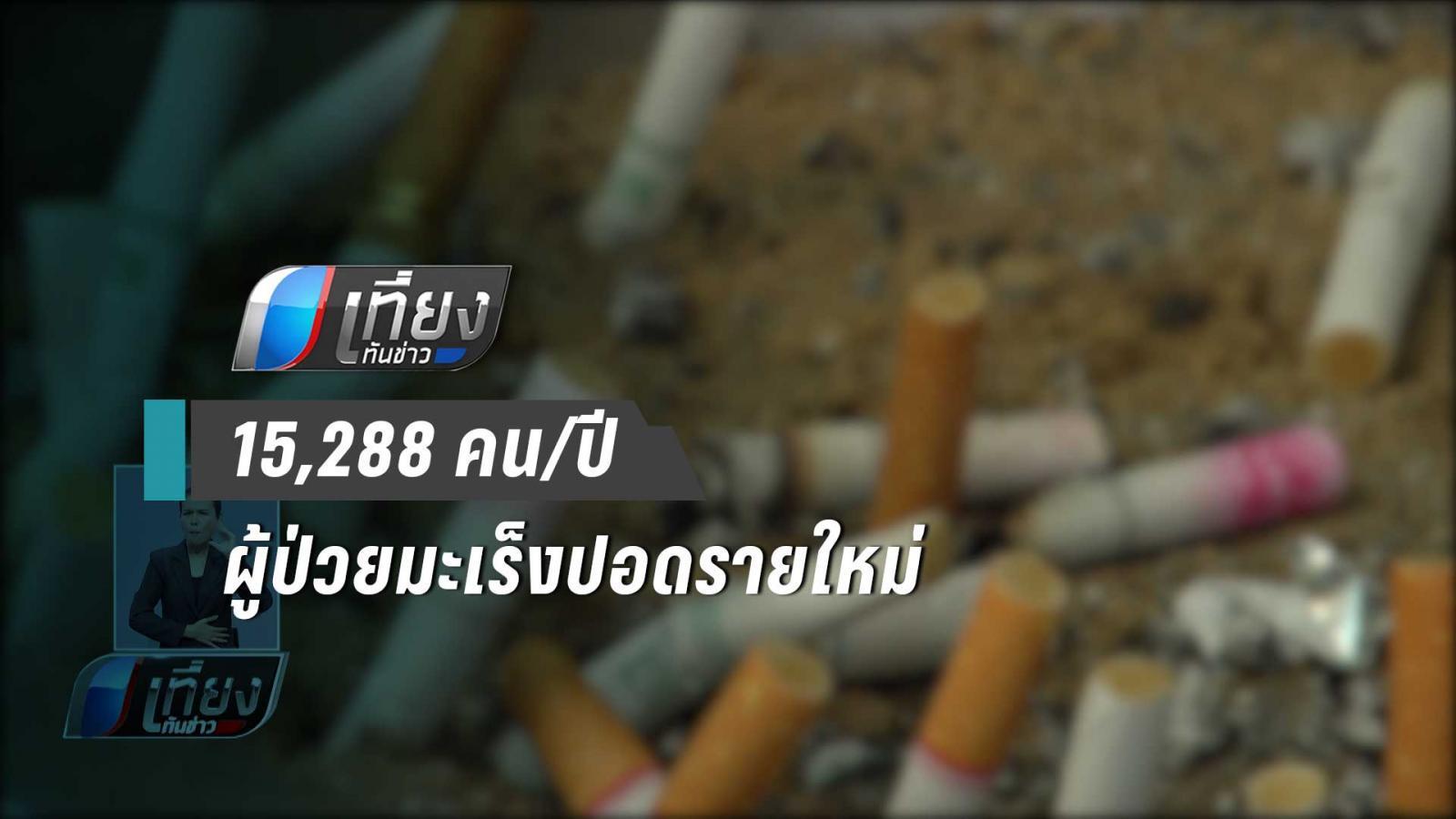 สถาบันมะเร็งเตือนระวังภัยบุหรี่มือสอง