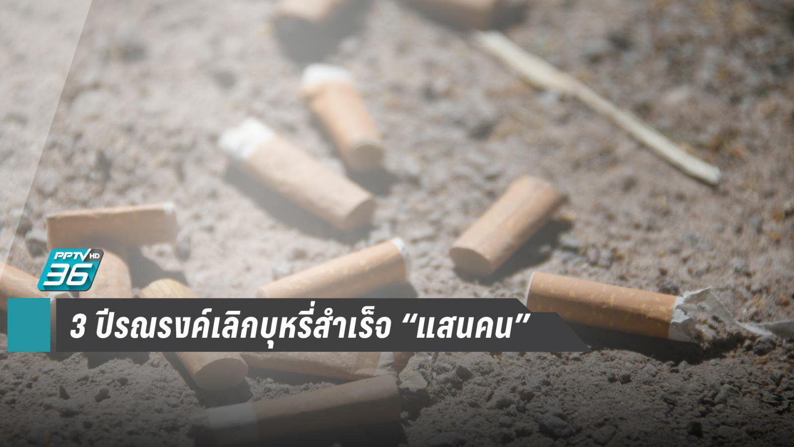 """เปิดตัวเลขคนเลิกบุหรี่ """"แสนคน"""" ประหยัดเงินซื้อ 12 ล้านบาทต่อวัน"""