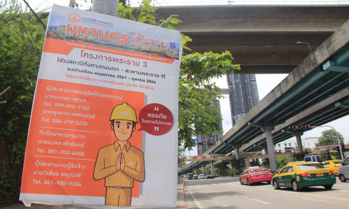 กฟน. รับฟังเสียงประชาชน จัดชี้แจงลดผลกระทบก่อสร้างโครงการไฟฟ้าใต้ดินถนนพระราม 3 ช่วงที่ 1