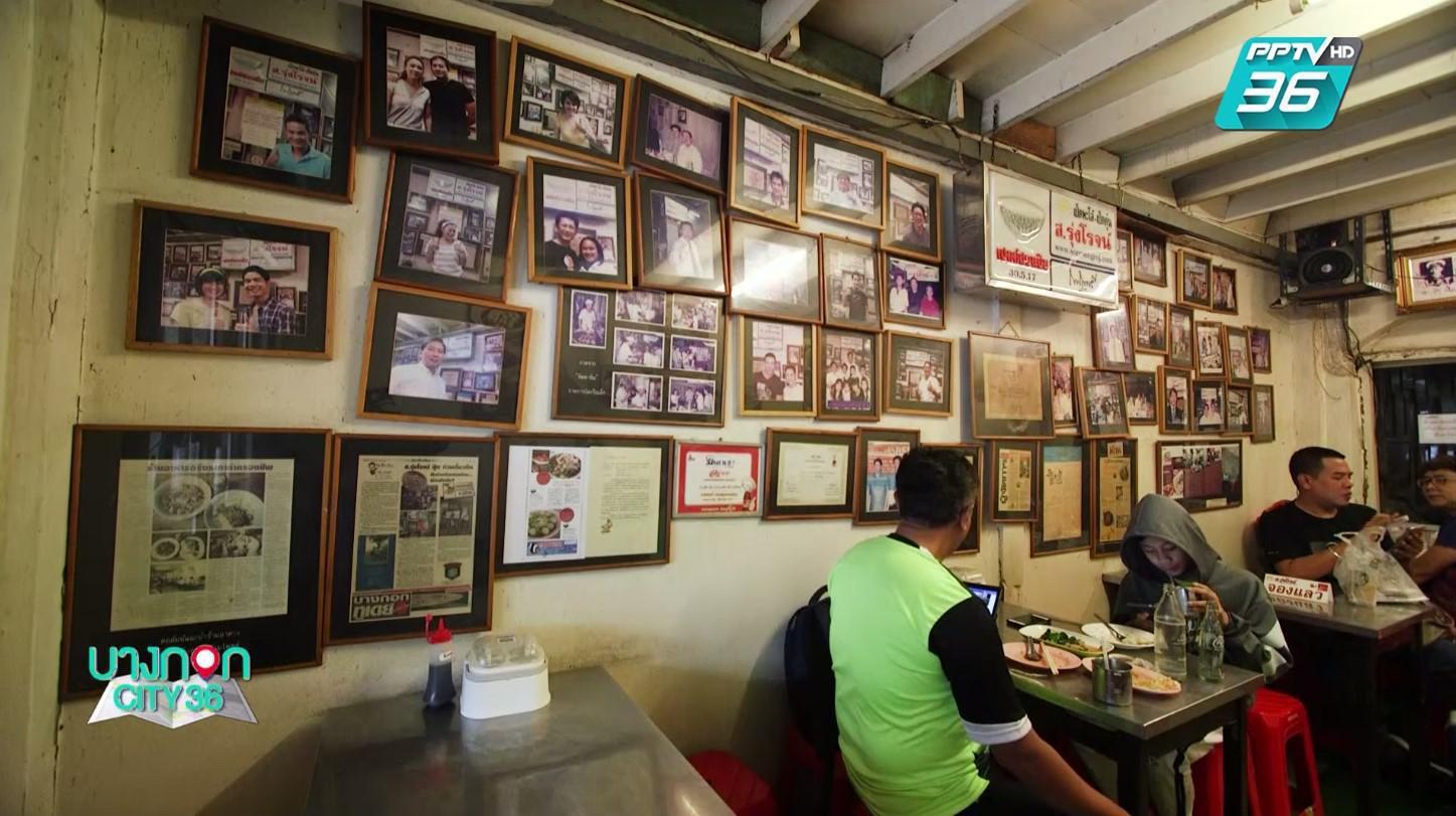 """""""กระเพาะเป็ดผัดพริกไทยดำ"""" เมนูเด็ดมีที่เดียวในเมืองไทย ที่ร้าน ส. รุ่งโรจน์ ตลาดนางเลิ้ง"""