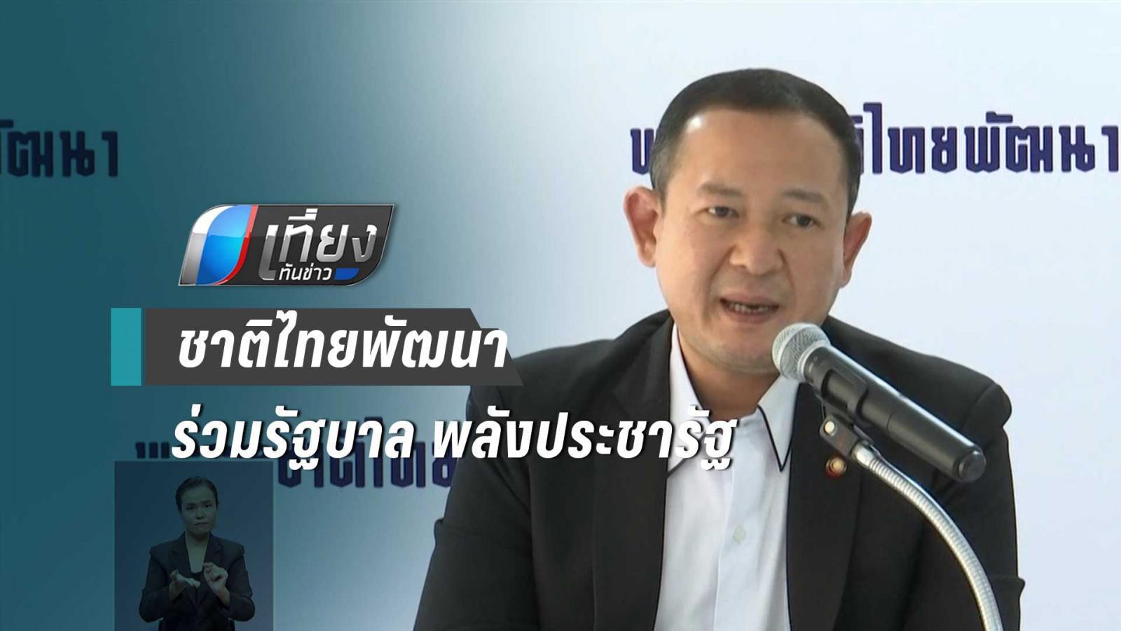 """""""ชาติไทยพัฒนา"""" ตัดสินใจร่วม """"พลังประชารัฐ"""" ตั้งรัฐบาล"""