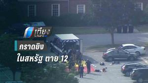 คนร้ายก่อเหตุกราดยิงในสหรัฐฯ ตาย 12 ราย ผู้ก่อเหตุถูกวิสามัญฯ