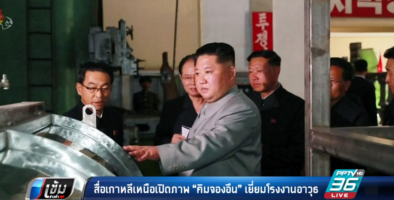 """สื่อเกาหลีเหนือเปิดภาพ """"คิม จองอึน"""" เยี่ยมโรงงานอาวุธ"""