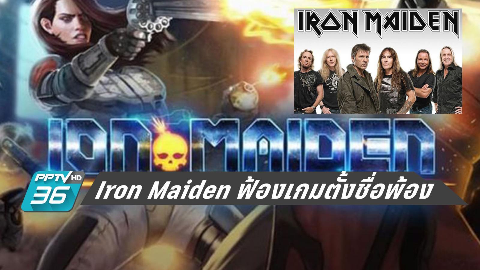 Iron Maiden ฟ้องเกมตั้งชื่อพ้อง