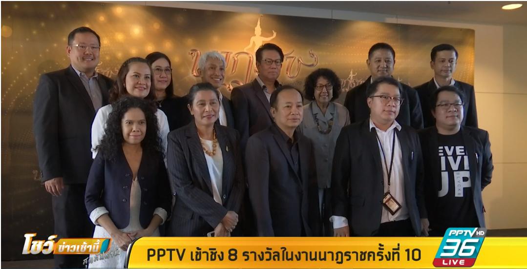 PPTV เข้าชิง 8 รางวัลในงานนาฏราชครั้งที่ 10