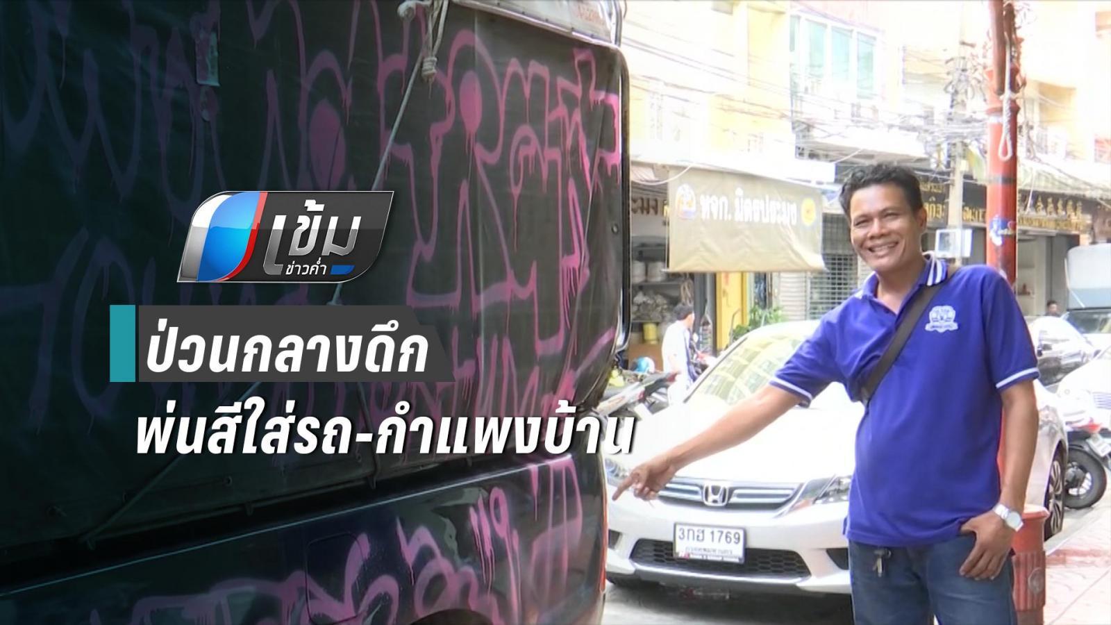 ชาวต่างชาติป่วน พ่นสีสเปรย์ใส่รถ-กำแพงบ้าน ย่านสำเพ็ง