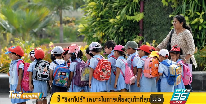 """องค์กรเด็ก ชี้ """"สิงคโปร์"""" เหมาะในการเลี้ยงดูเด็กที่สุดในโนโลก"""