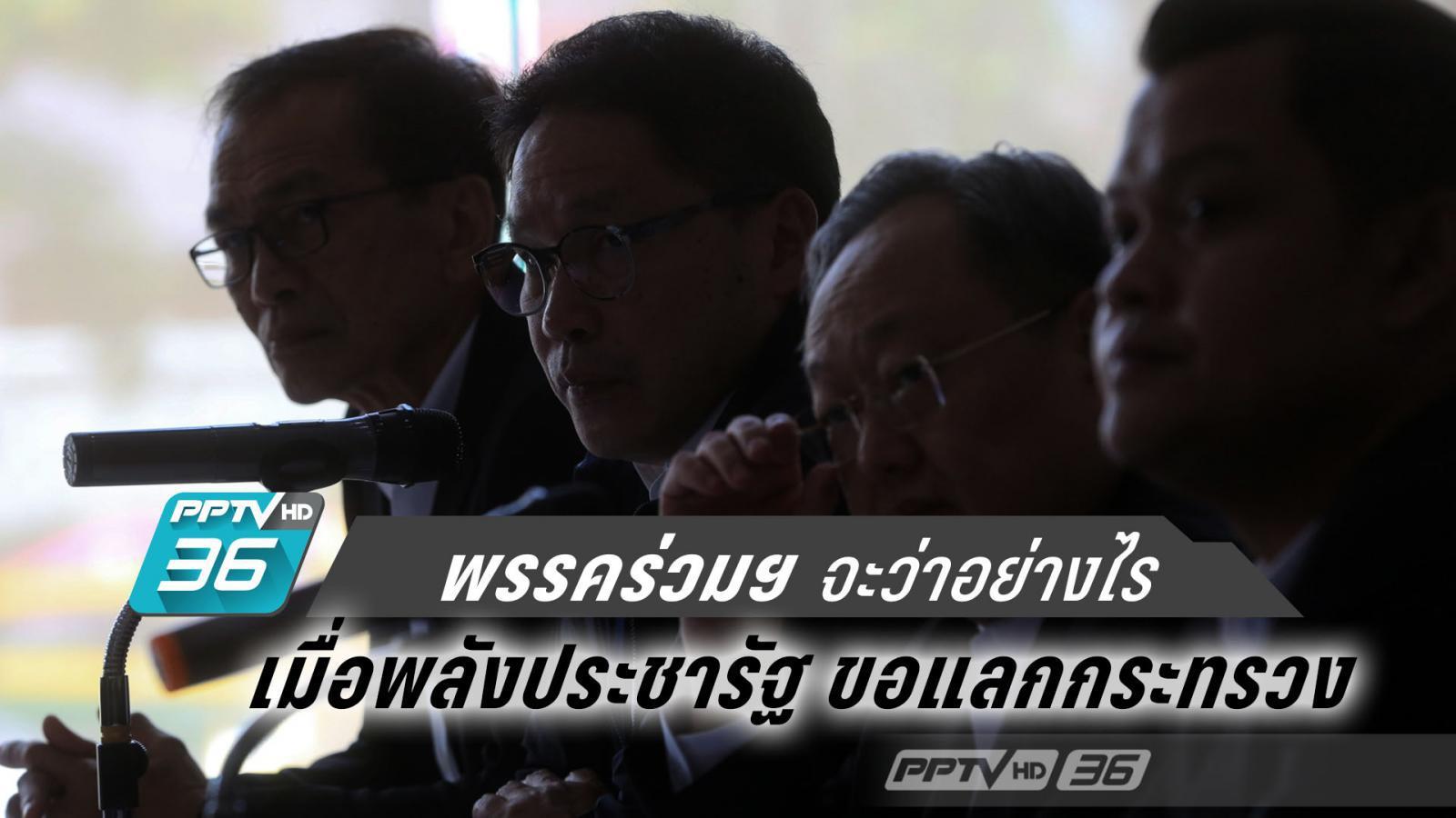 """ข้อเสนอใหม่ """"พลังประชารัฐ"""" ไม่ให้ """"คมนาคม"""" กับภูมิใจไทยแล้ว เปลี่ยนเป็น """"พลังงาน"""" แทน"""