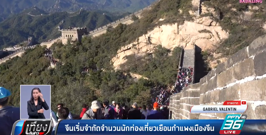 จีนเริ่มจำกัดจำนวนนักท่องเที่ยวเยือนกำแพงเมืองจีน