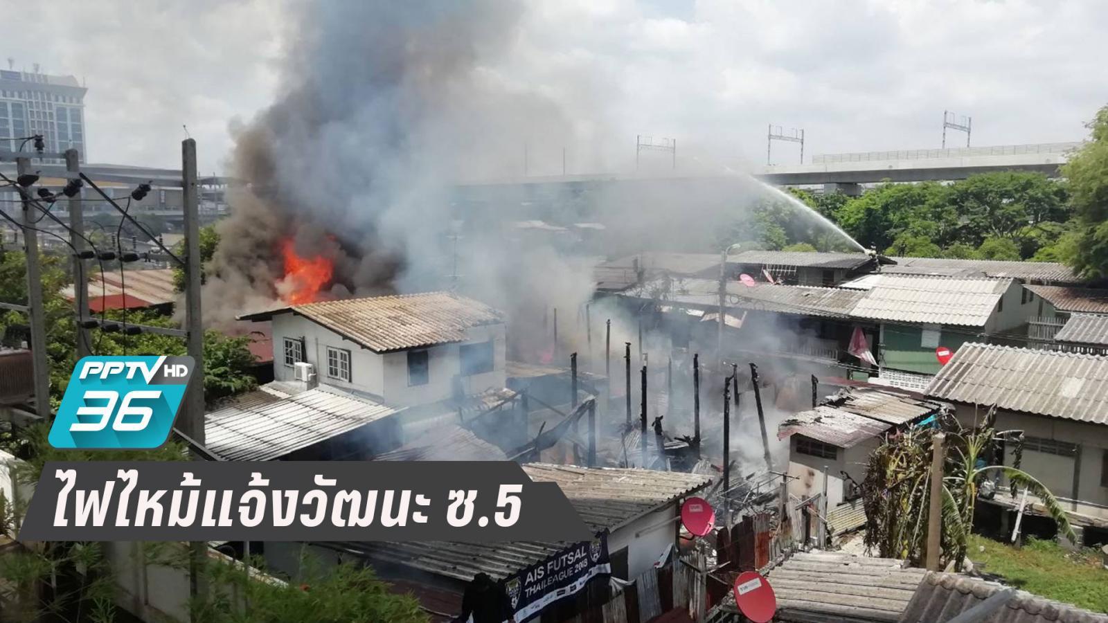 ไฟไหม้ชุมชนแจ้งวัฒนะ 5 จนท.ดับเพลิงเจ็บ 2 คน