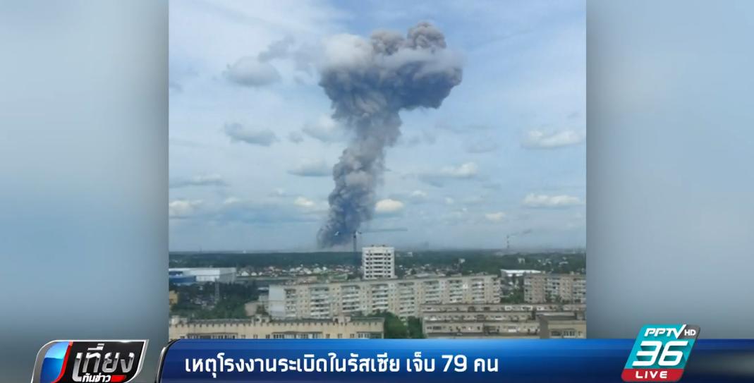 เหตุโรงงานระเบิดในรัสเซีย เจ็บ 79 คน