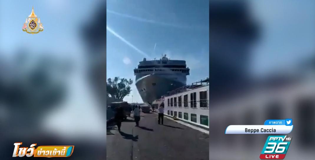 เรือสำราญชนเรือนักท่องเที่ยวในอิตาลี