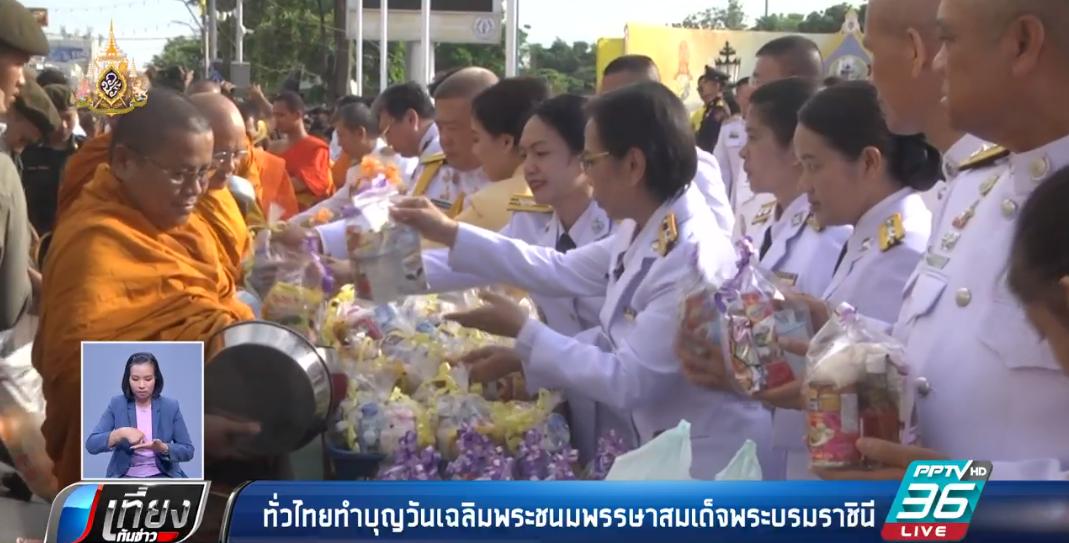 ทั่วไทยทำบุญวันเฉลิมพระชนมพรรษาสมเด็จพระบรมราชินี