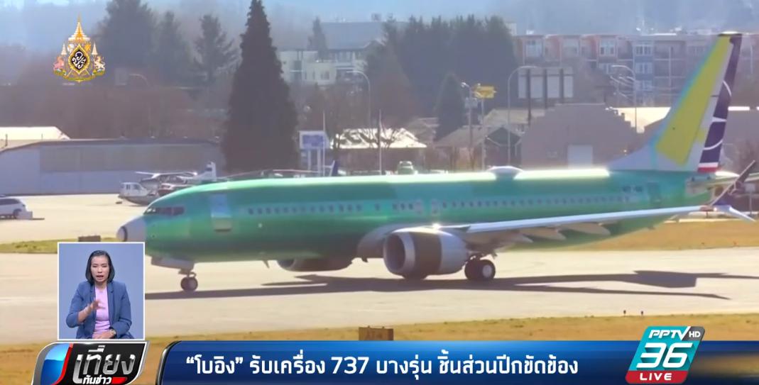 """""""โบอิง"""" รับเครื่อง 737 บางรุ่น ชิ้นส่วนปีกขัดข้อง"""