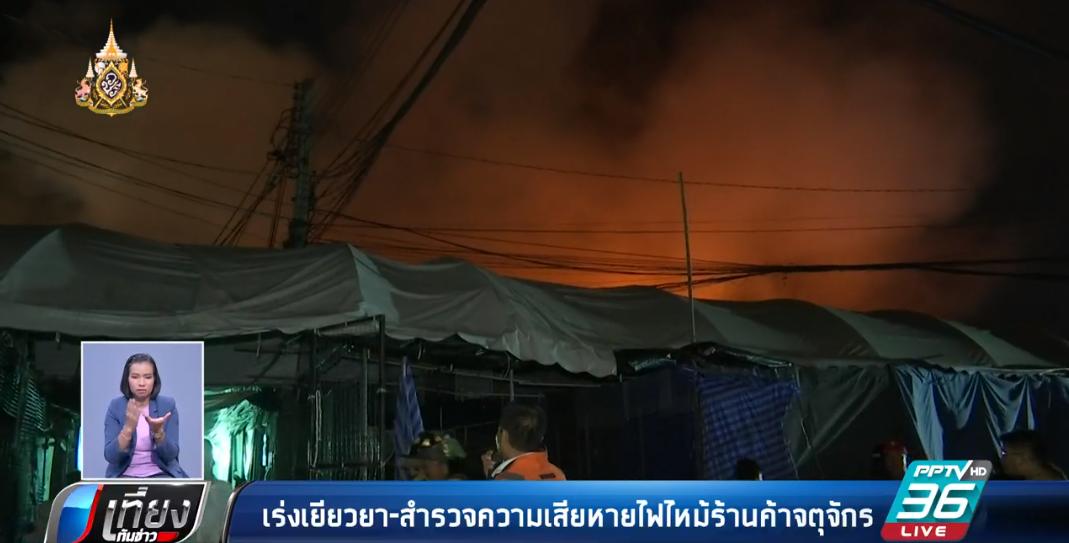 เร่งเยียวยา-สำรวจความเสียหายไฟไหม้ร้านค้าจตุจักร