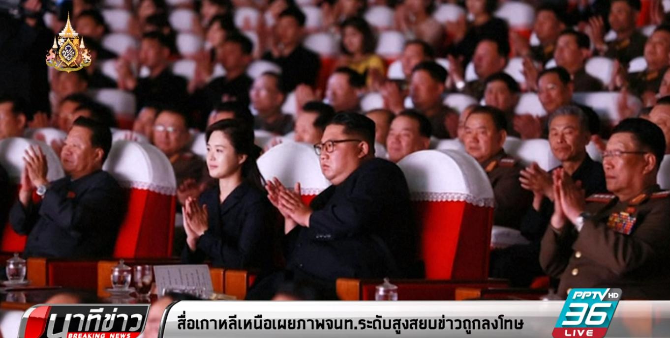 เกาหลีเหนือ เผย ภาพจนท.ระดับสูงสยบข่าวลือถูกลงโทษ