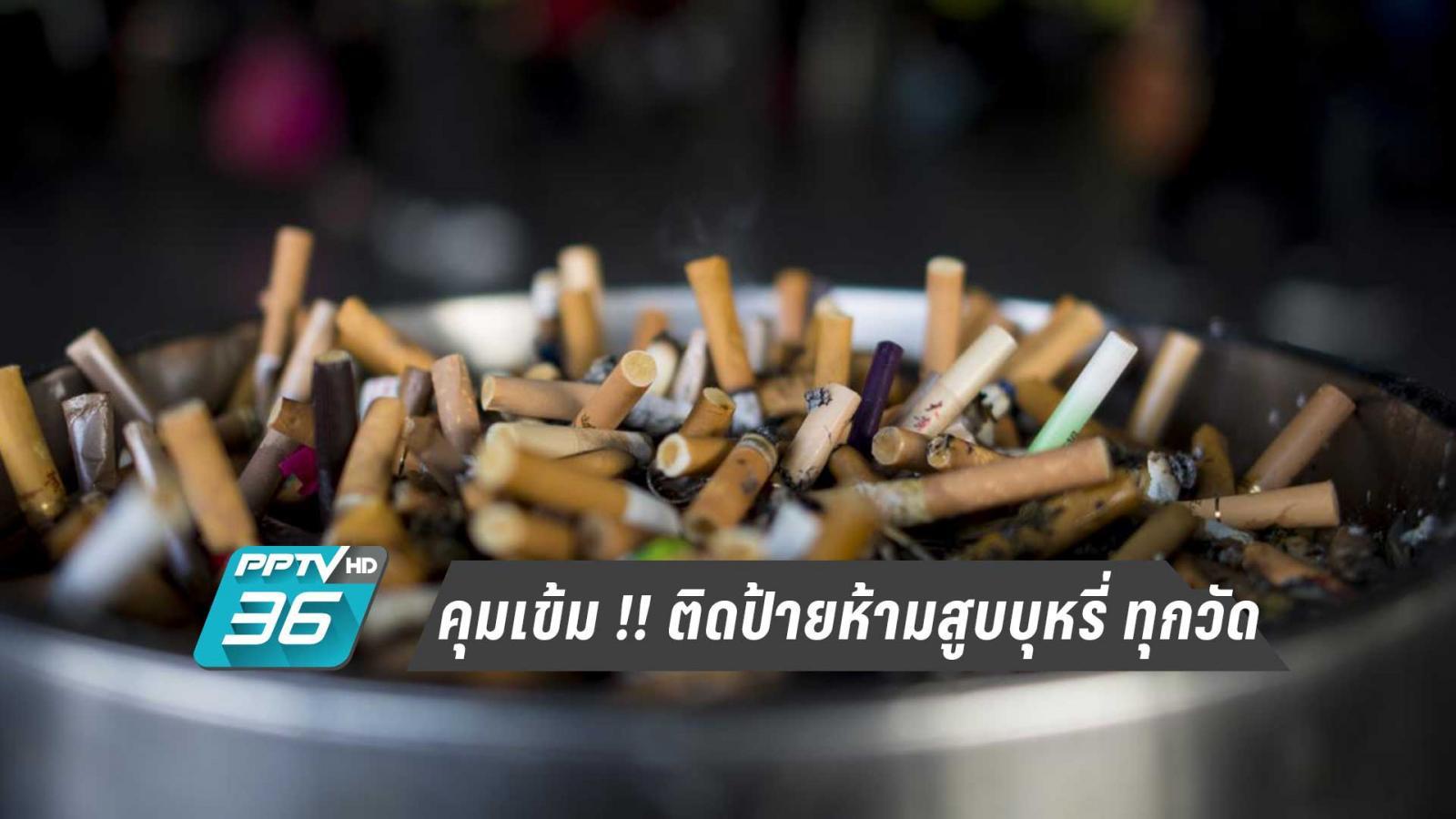 คุมเข้ม !! ติดป้ายห้ามสูบบุหรี่ ทุกวัด