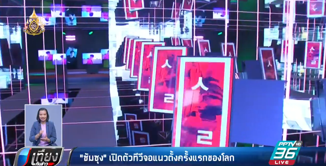 """""""ซัมซุง"""" เปิดตัวทีวีจอแนวตั้งครั้งแรกของโลก"""
