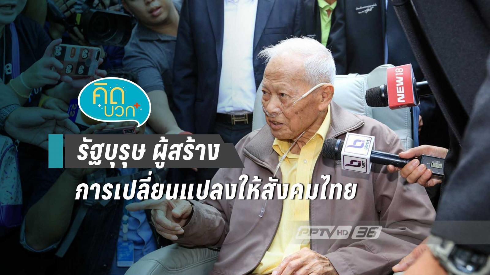 รัฐบุรุษ ผู้สร้างการเปลี่ยนแปลงให้สังคมไทย