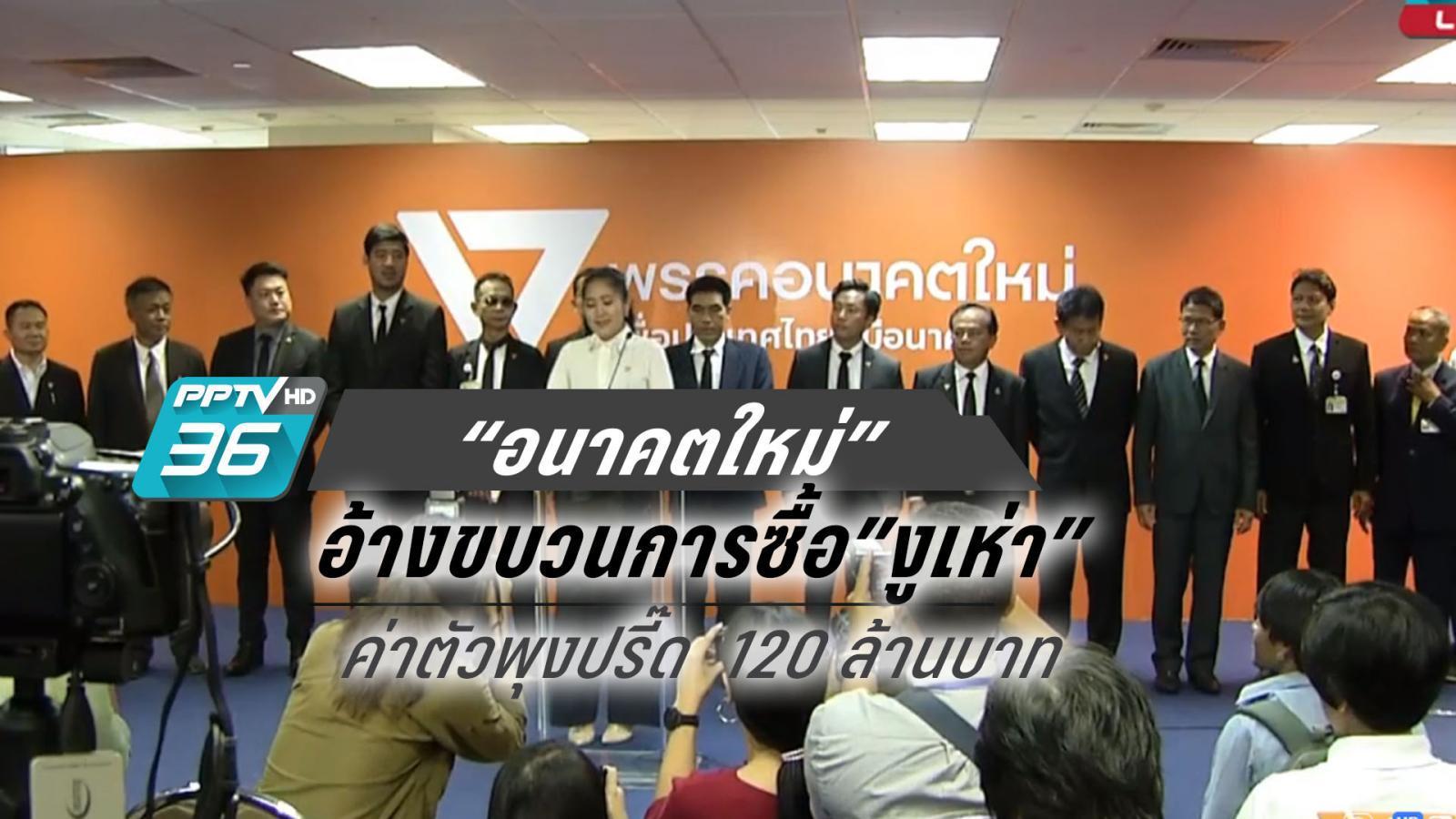 """""""อนาคตใหม่"""" แถลงขบวนการซื้องูเห่า เสนอเงินสูงสุด 120 ล้านต่อคน"""