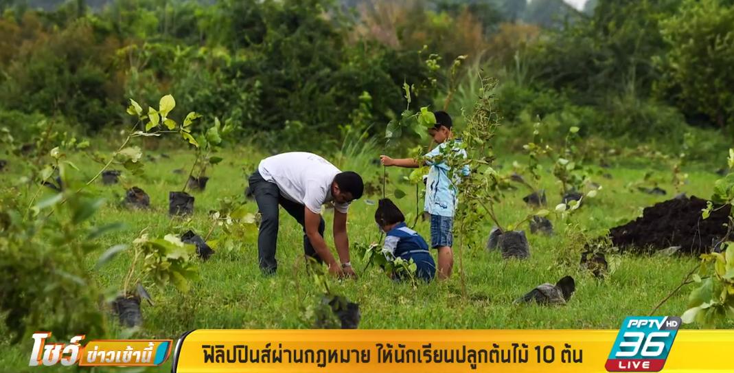 ฟิลิปปินส์ผ่านกฏหมาย ให้นักเรียนปลูกต้นไม้ 10 ต้น
