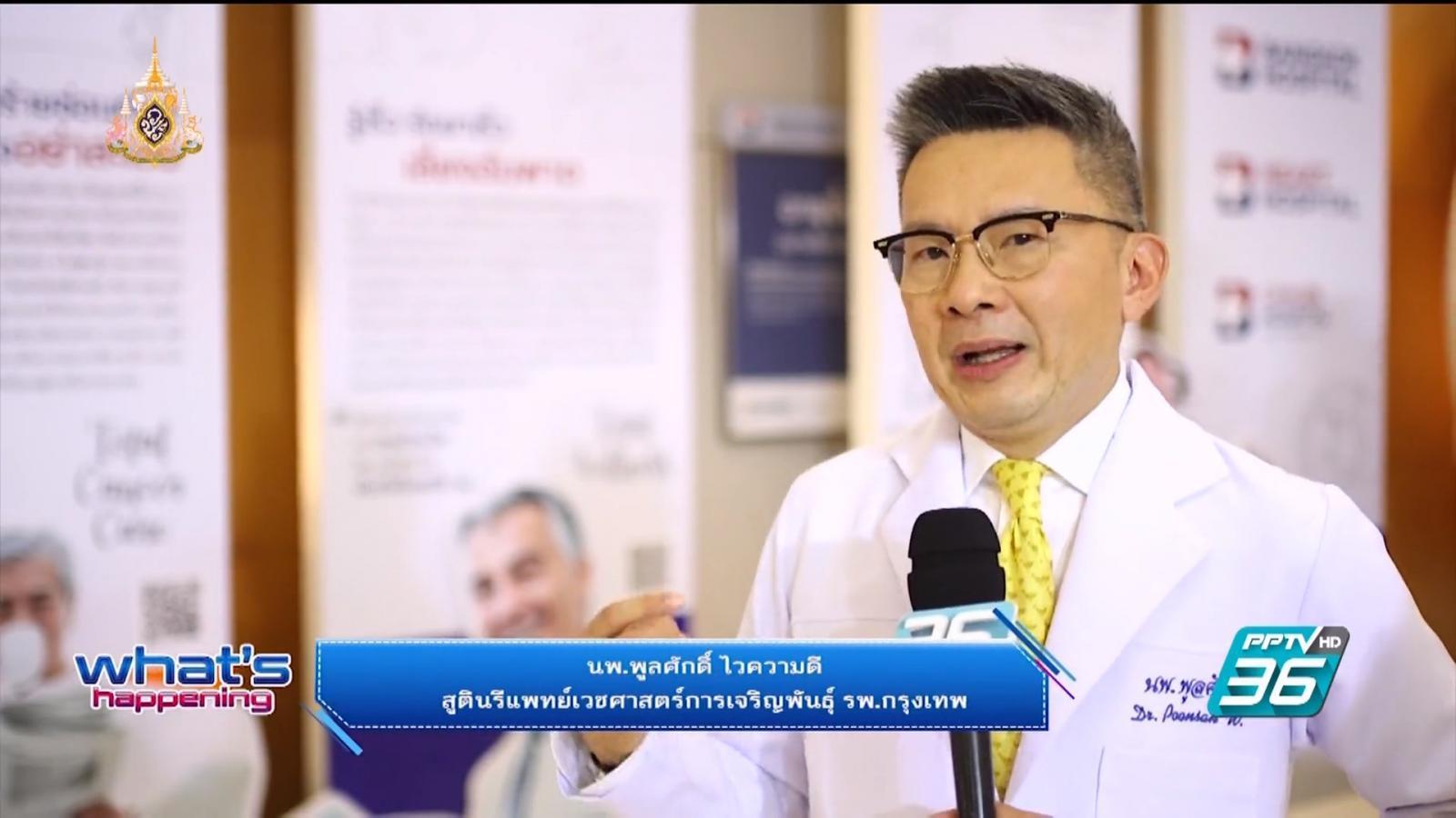 """โรงพยาบาลกรุงเทพ จัดงาน  """"Power of generation Total care"""""""