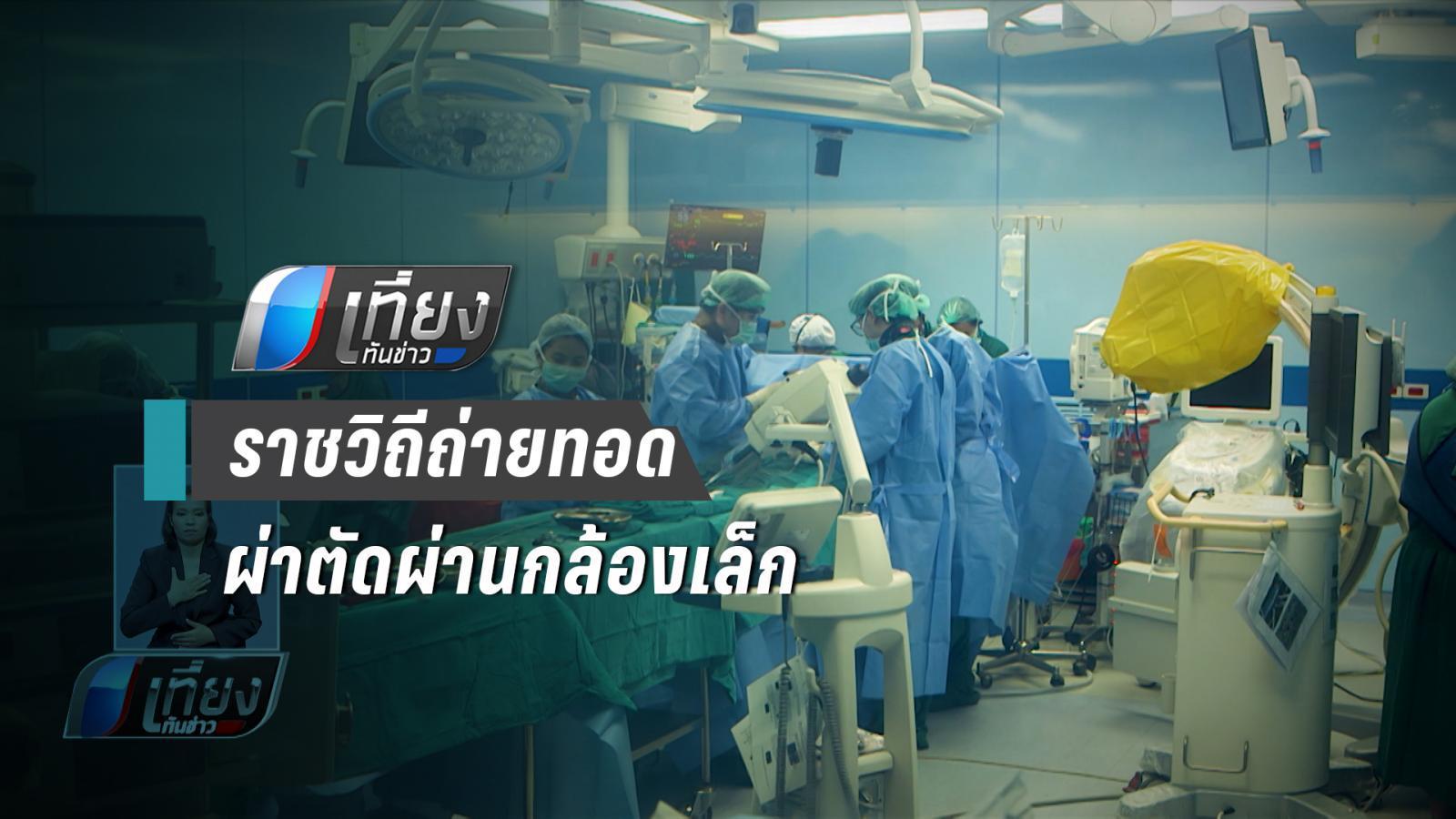 ราชวิถีถ่ายทอด 400 แพทย์อาเซียน ผ่าตัดผ่านกล้องเล็ก