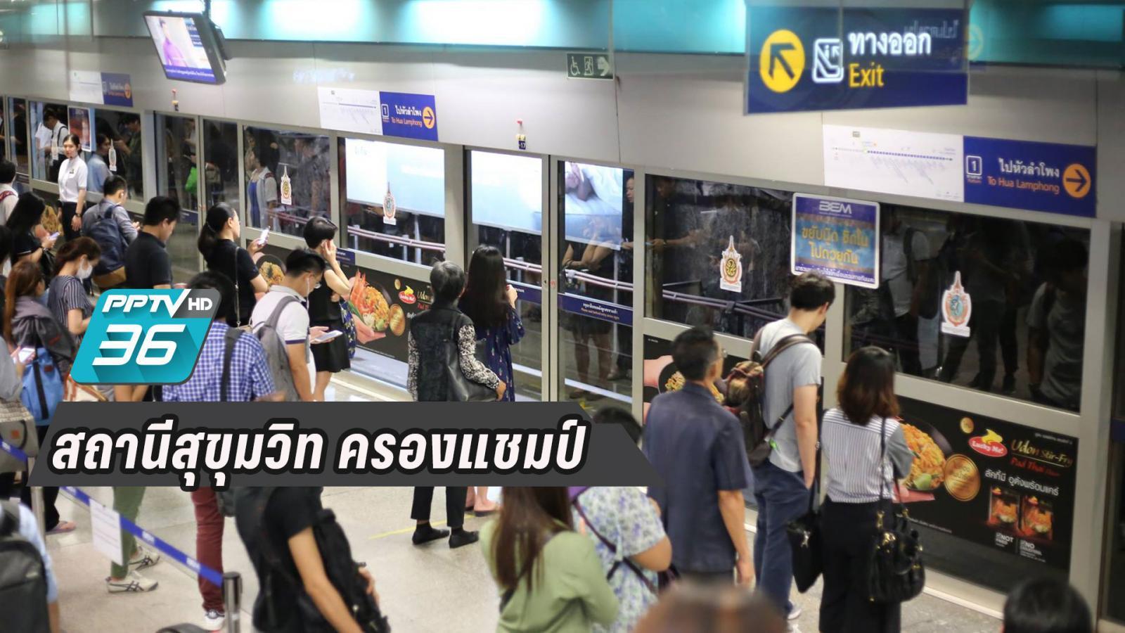 """""""สุขุมวิท"""" ครองแชมป์สถานีรถไฟฟ้า MRT ผู้ใช้บริการมากที่สุด"""