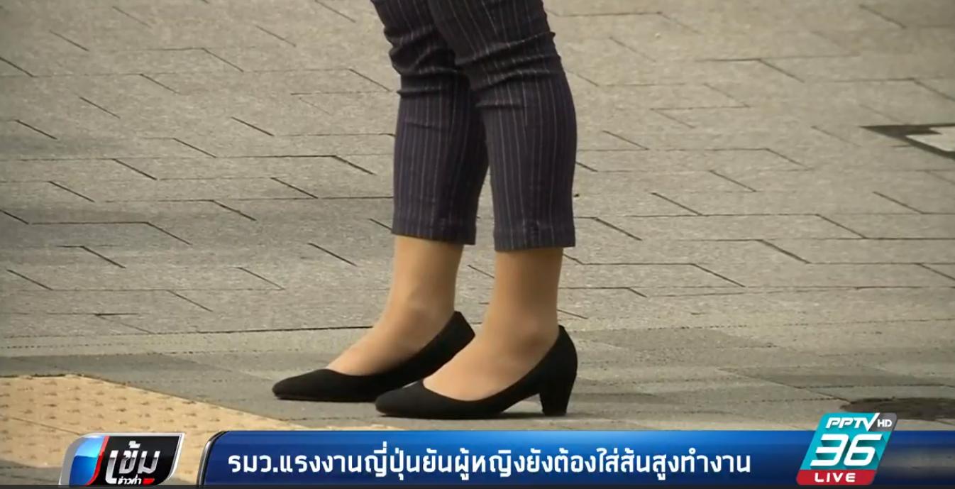 รมว.แรงงานญี่ปุ่น ยันผู้หญิงยังต้องใส่ส้นสูงทำงาน