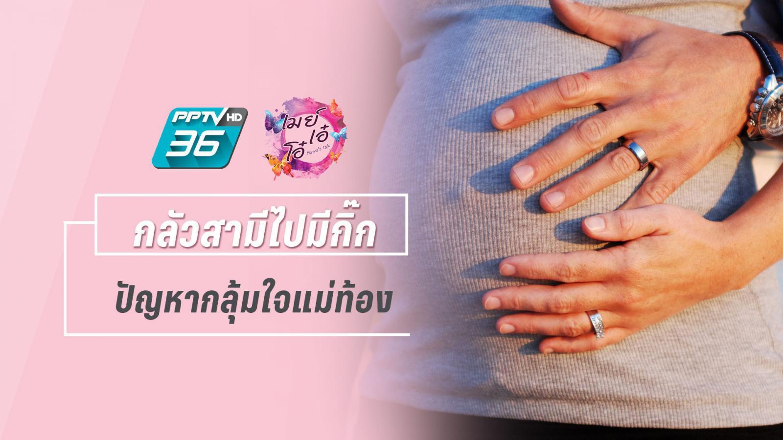 กลัวสามีไปมีกิ๊ก ปัญหากลุ้มใจแม่ท้อง