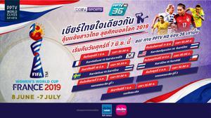 """บอลโลกหญิง 2019 !! """"พีพีทีวี"""" คว้าสิทธิ์ยิงสด เต็มอิ่มทุกนัดที่แข้งสาวไทยลงแข่งขัน"""
