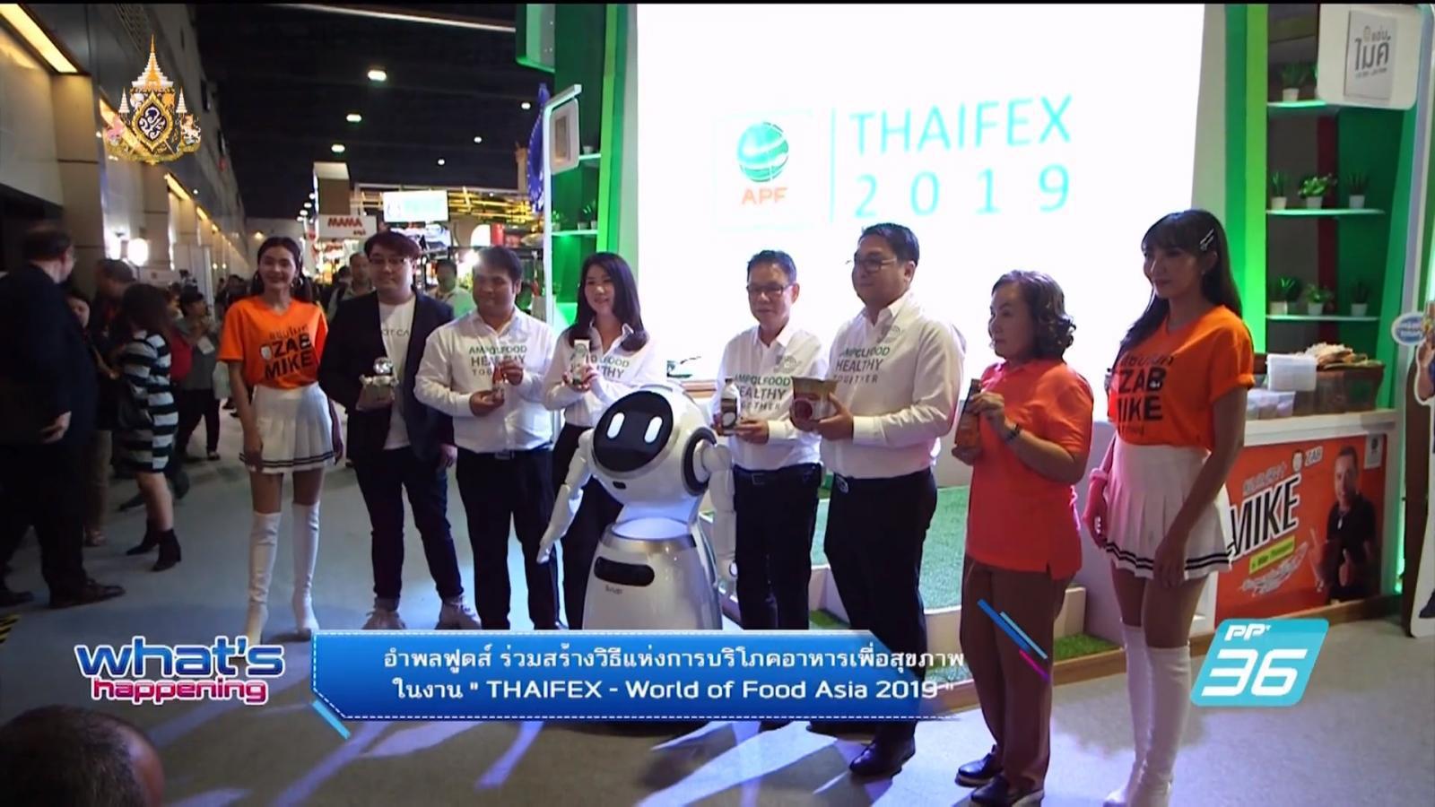 """อำพลฟูดส์ เปิดบูธ """"THAIFEX – World of Food Asia 2019"""""""