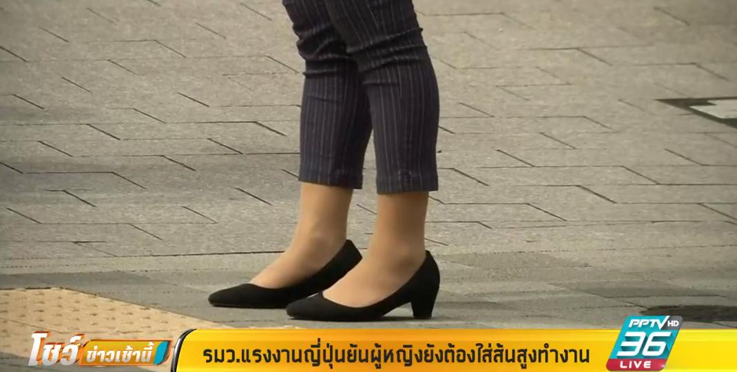 รมว.แรงงานญี่ปุ่นยันผู้หญิงยังต้องใส่ส้นสูงทำงาน