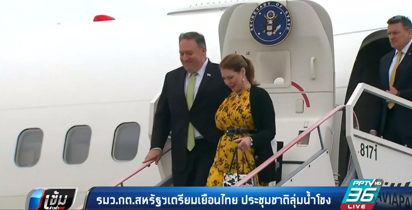 รมว.กต.สหรัฐฯเตรียมเยือนไทย  ประชุมชาติลุ่มน้ำโขง