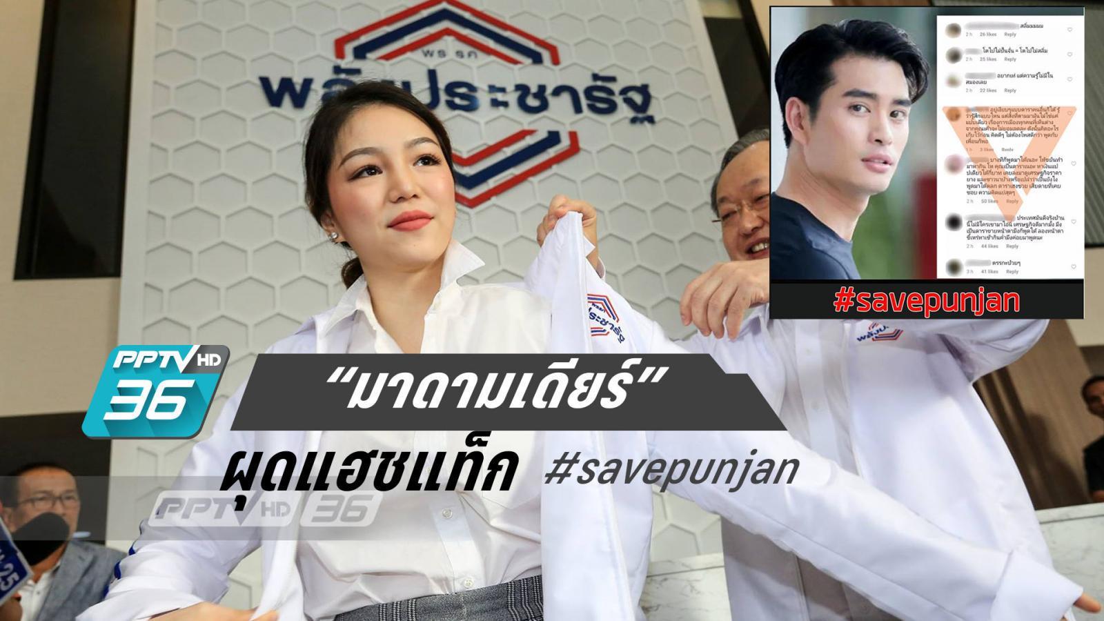 "#savepunjan  เมื่อ ""มาดามเดียร์"" โดดช่วย ""ปั้นจั่น ปรมะ"""