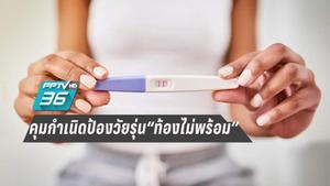 กรมอนามัย แนะวิธีคุมกำเนิด ลดวัยรุ่นท้องไม่พร้อม ช่วยเด็กไทยมีคุณภาพ