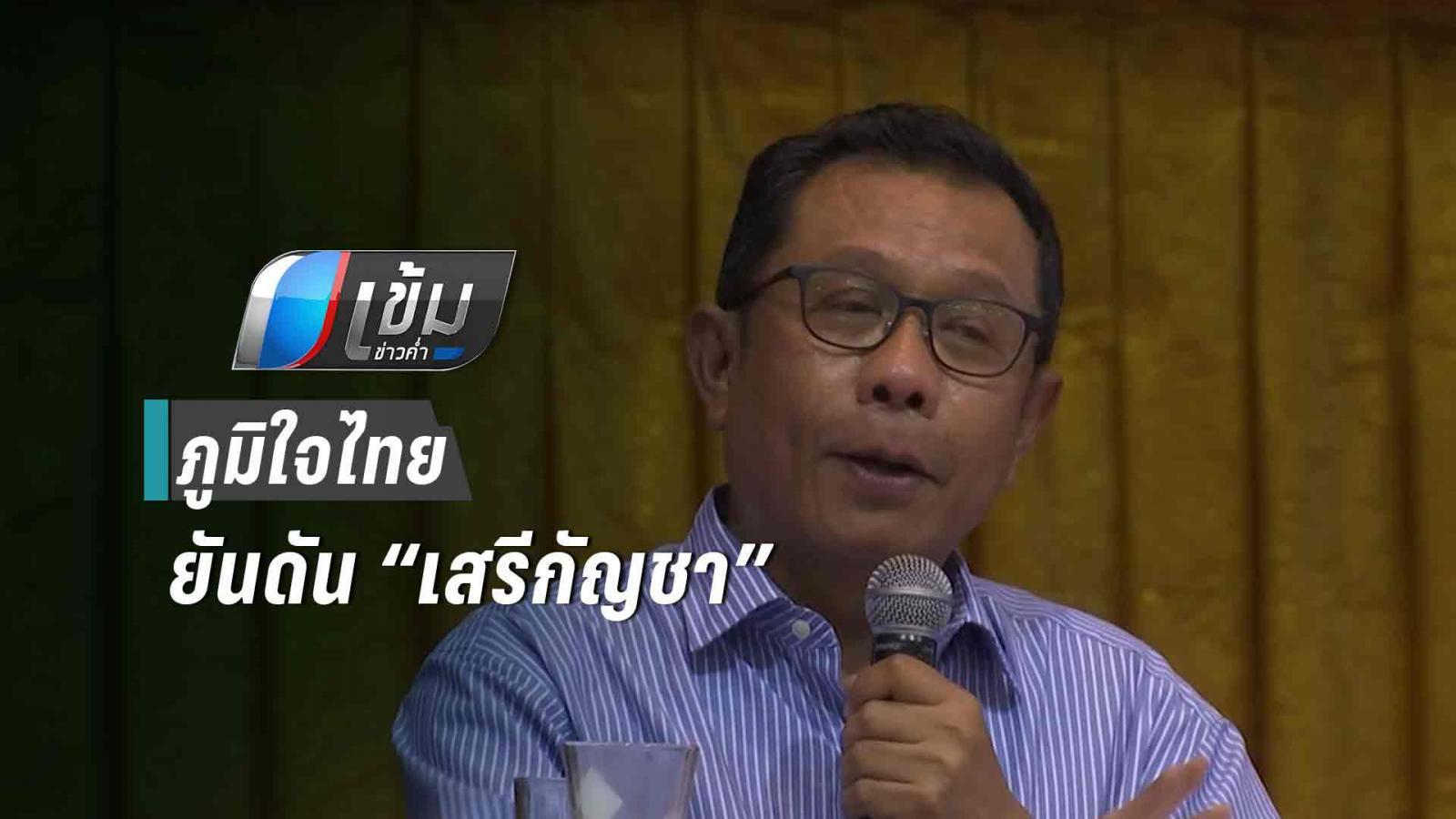 """ภูมิใจไทย ยืนยันดัน """"เสรีกัญชา"""" หากได้ ก.สาธารณสุข"""