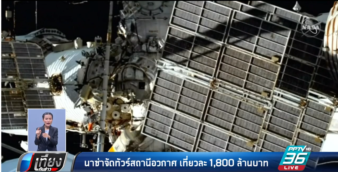 """เที่ยวละ 1,800 ล้าน  """"นาซ่า"""" จัดทัวร์อวกาศ"""