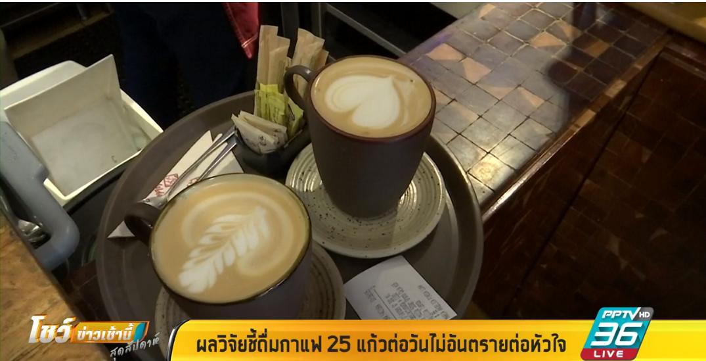 ผลวิจัยชี้ ดื่มกาแฟ 25 แก้วต่อวัน ไม่เป็นอันตรายต่อหัวใจ