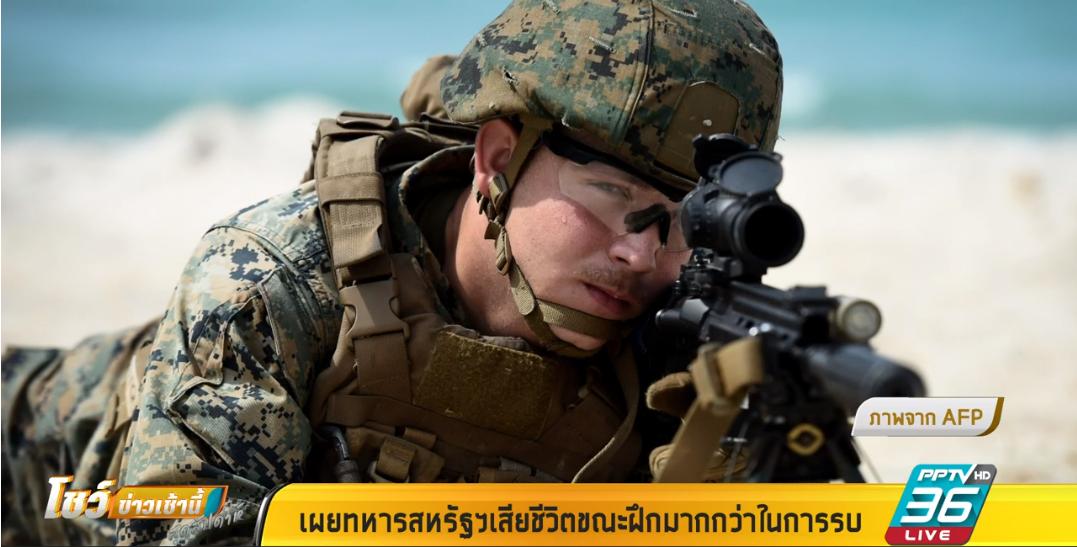 ทหารอเมริกา ตายระหว่างฝึก มากกว่าตายระหว่างรบ