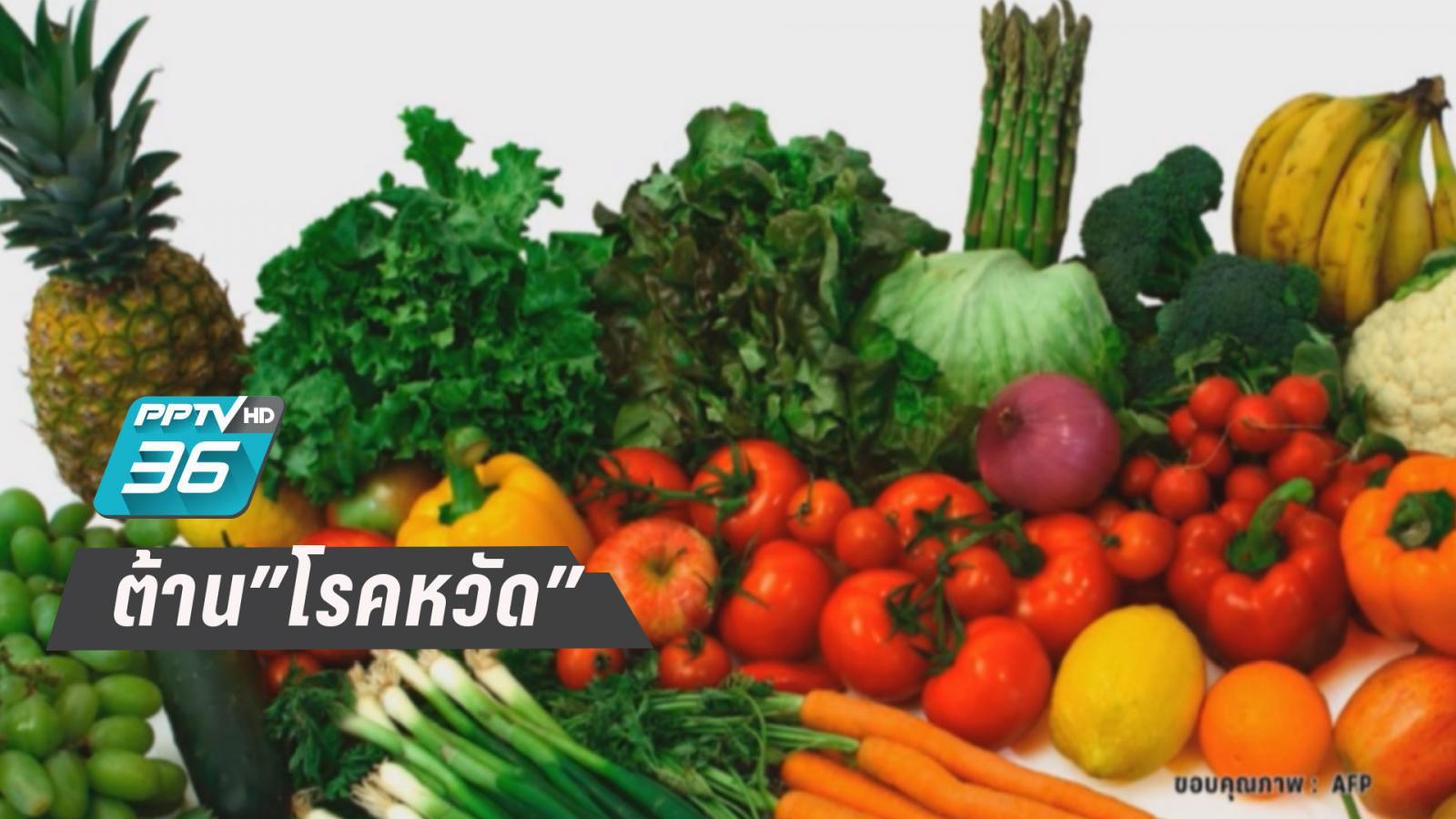 """หน้าฝน! กรมอนามัย แนะ กินผักสมุนไพร-ผลไม้รสเปรี้ยว เพิ่มวิตามินซี ต้าน """"โรคหวัด"""""""