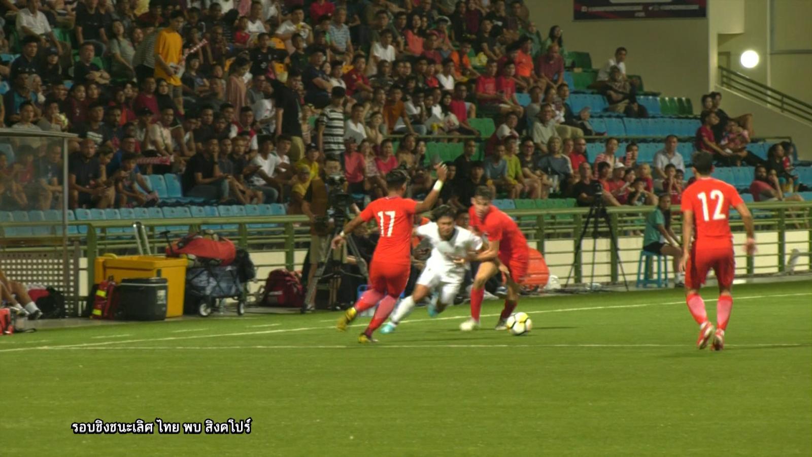 ไฮไลท์ Merlion Cup 2019 | ทีมชาติสิงคโปร์ 1 - 0 ทีมชาติไทย | 9 มิ.ย. 62