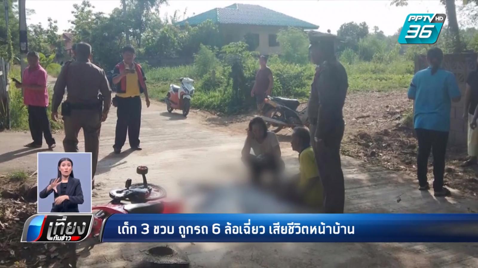สลด! เด็ก 3 ขวบ ขี่จักรยานหน้าบ้าน ถูกรถ 6 ล้อเฉี่ยว เสียชีวิตคาที่