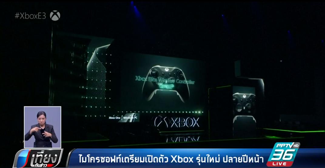 Xbox รุ่นใหม่ วางขายปลายปีหน้า