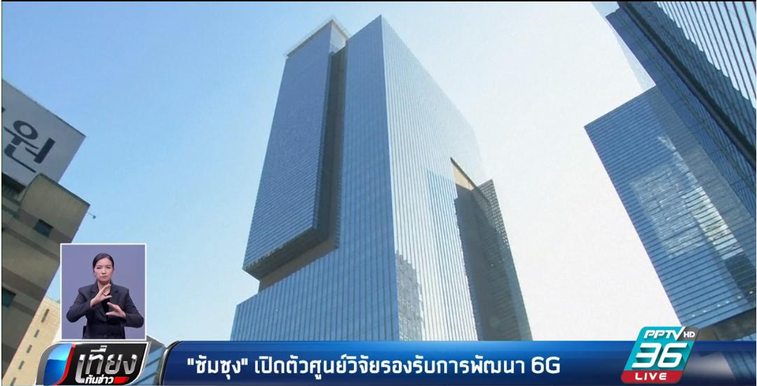 """""""ซัมซุง"""" เปิดตัวศูนย์วิจัยรองรับการพัฒนา 6G"""