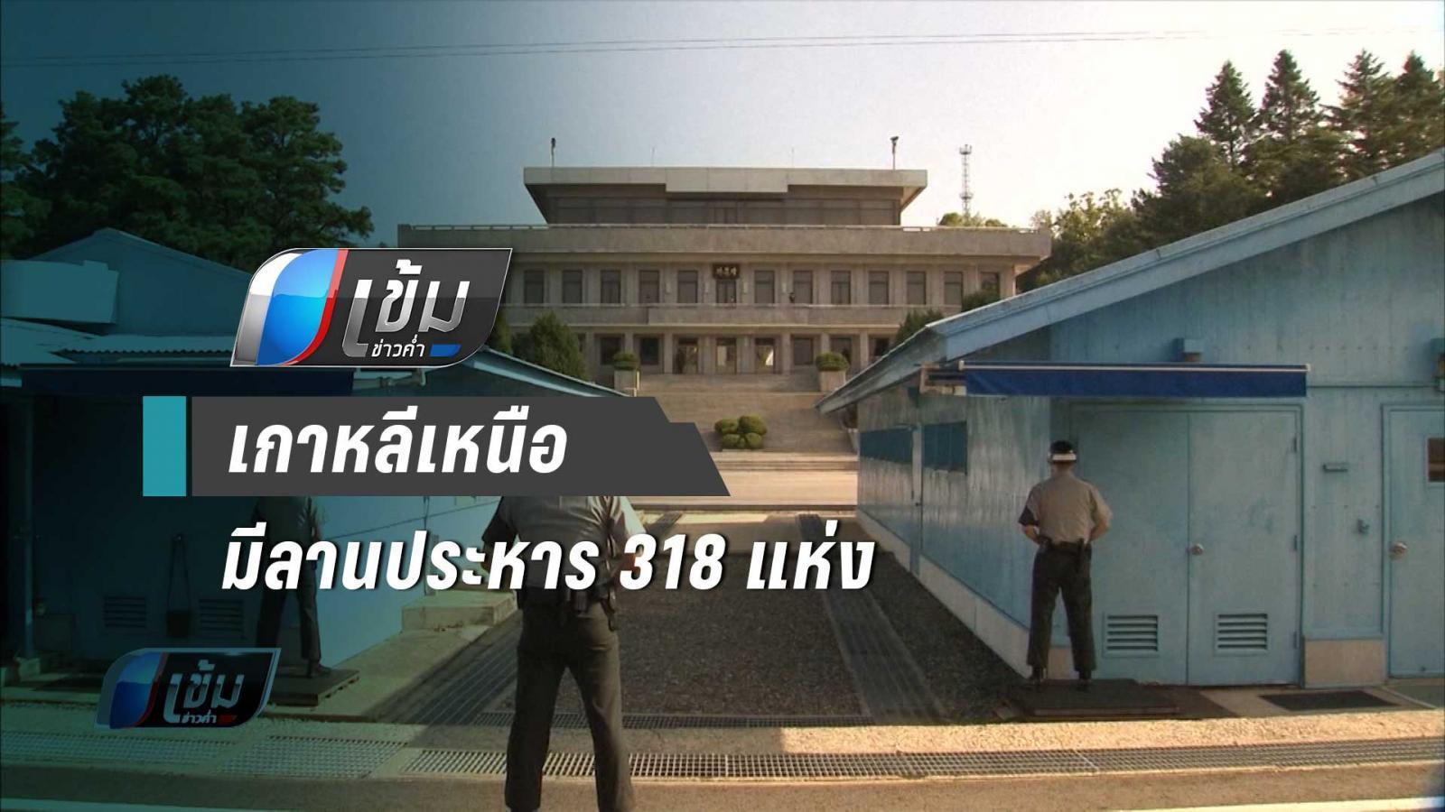 """""""เกาหลีเหนือ"""" มีลานประหารกลางแจ้ง 318 แห่ง"""