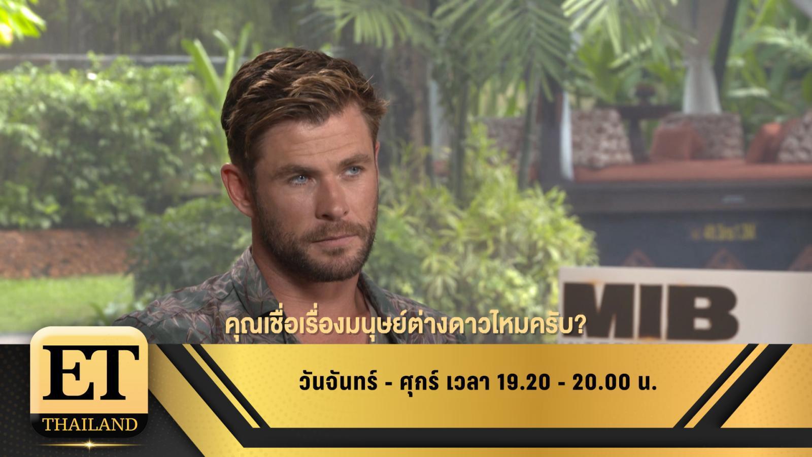ET Thailand 11 มิถุนายน 2562