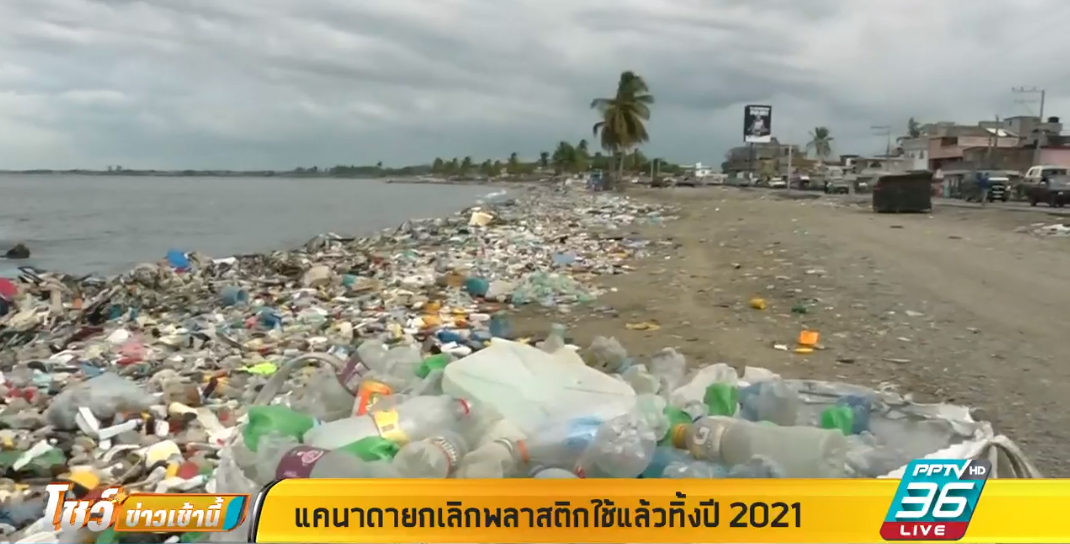 แคนาดายกเลิกพลาสติกใช้แล้วทิ้งปี 2021